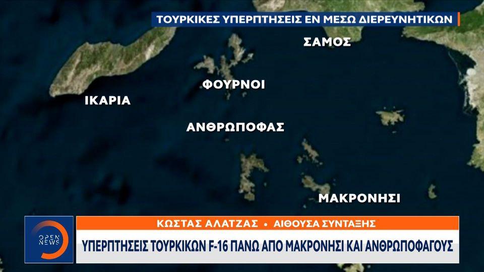 Υπερπτήσεις τουρκικών F-16 πάνω από Μακρονήσι και Ανθρωποφάγους | Έθνος